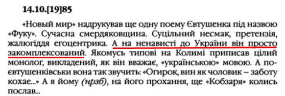 """О. Гончар, """"Щоденники"""", ст. 70, Том III, 2003 р."""