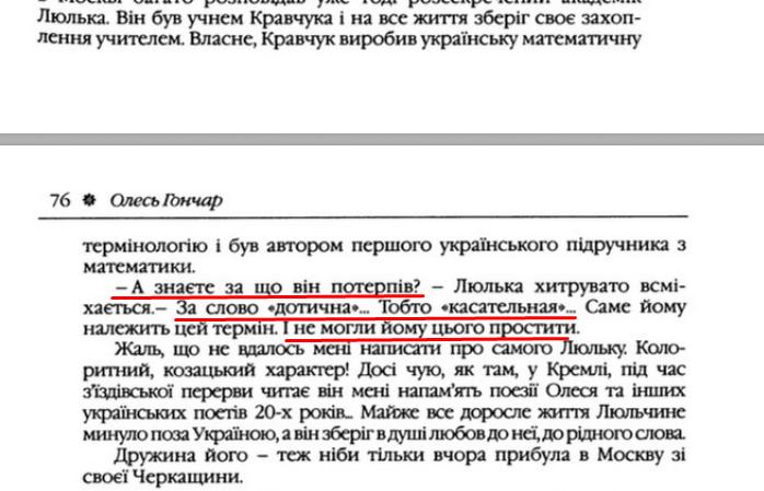 """О. Гончар, """"Щоденники"""", ст. 76, Том III, 2003 р."""