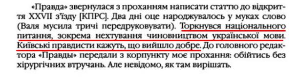 """О. Гончар, """"Щоденники"""", ст. 82 , Том III, 2003 р."""