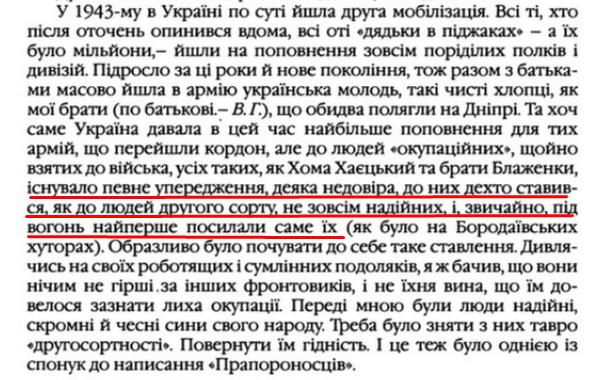 """О. Гончар, """"Щоденники"""", ст. 87 , Том III, 2003 р."""