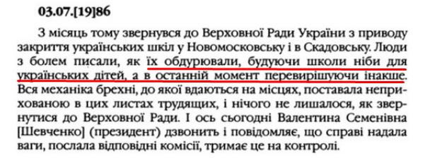 """О. Гончар, """"Щоденники"""", ст. 108 , Том III, 2003 р."""