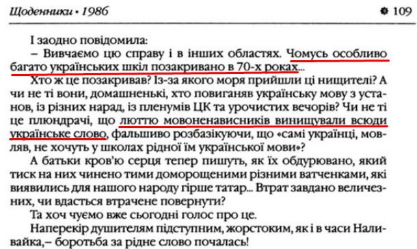"""О. Гончар, """"Щоденники"""", ст. 109 , Том III, 2003 р."""