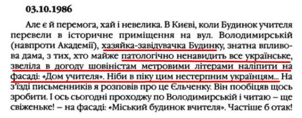 """О. Гончар, """"Щоденники"""", ст. 118 , Том III, 2003 р."""