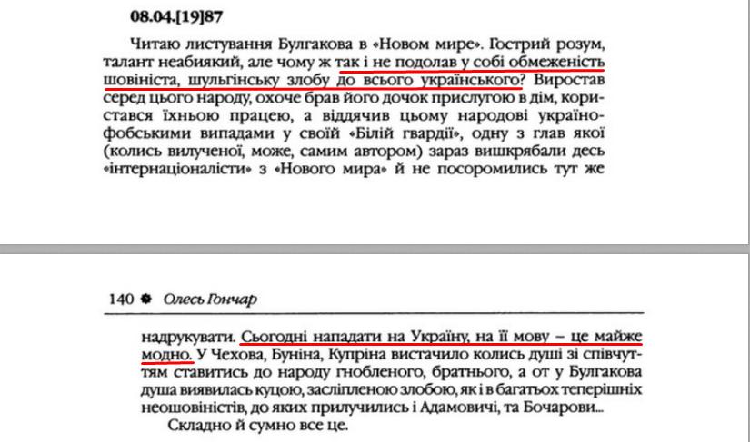 """О. Гончар, """"Щоденники"""", ст. 139-140 , Том III, 2003 р."""