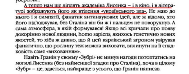 """О. Гончар, """"Щоденники"""", ст. 141 , Том III, 2003 р."""