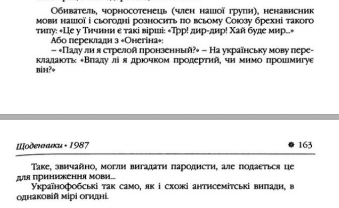 """О. Гончар, """"Щоденники"""", ст. 162-163 , Том III, 2003 р."""