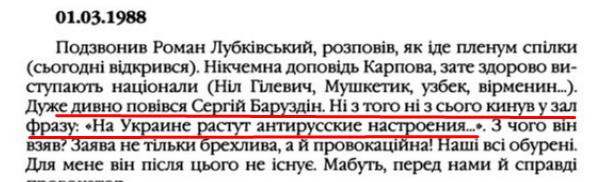 """О. Гончар, """"Щоденники"""", ст. 181 , Том III, 2003 р."""