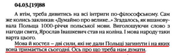 """О. Гончар, """"Щоденники"""", ст. 182 , Том III, 2003 р."""