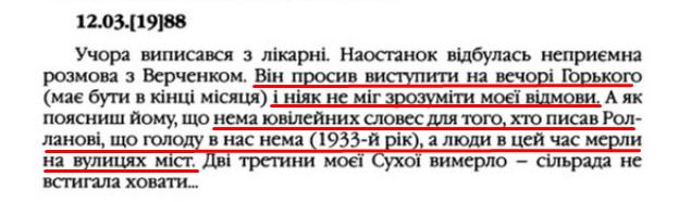 """О. Гончар, """"Щоденники"""", ст. 183 , Том III, 2003 р."""