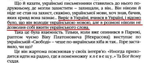 """О. Гончар, """"Щоденники"""", ст. 199, Том III, 2003 р."""