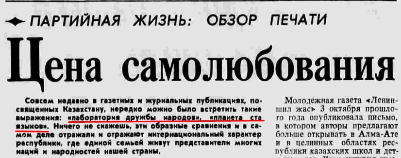 "Газета ""Правда"", №42, 11 февраля 1987"