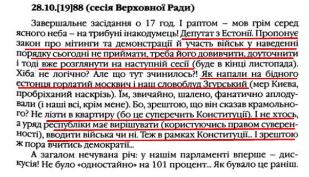 """О. Гончар, """"Щоденники"""", ст. 207, Том III, 2003 р."""