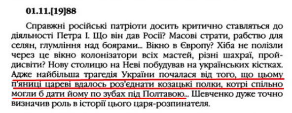 """О. Гончар, """"Щоденники"""", ст. 209 , Том III, 2003 р."""