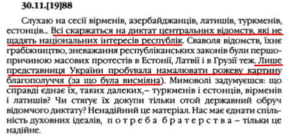 """О. Гончар, """"Щоденники"""", ст. 214, Том III, 2003 р."""