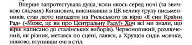 """О. Гончар, """"Щоденники"""", ст. 218, Том III, 2003 р."""