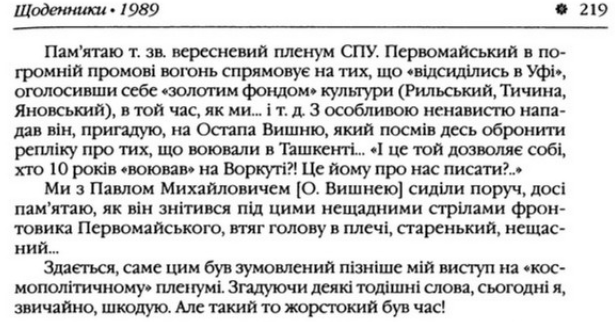 """О. Гончар, """"Щоденники"""", ст. 219, Том III, 2003 р."""