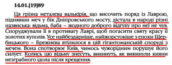"""О. Гончар, """"Щоденники"""", ст. 221 , Том III, 2003 р."""