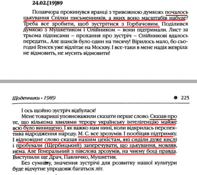 """О. Гончар, """"Щоденники"""", ст. 224-225 , Том III, 2003 р."""
