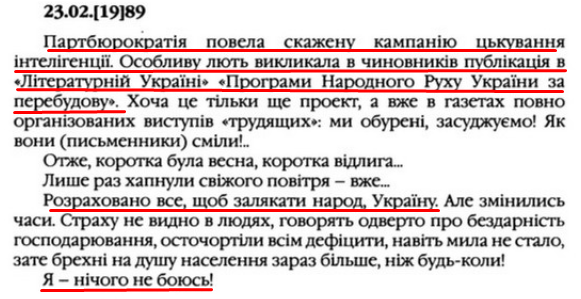 """О. Гончар, """"Щоденники"""", ст. 224 , Том III, 2003 р."""