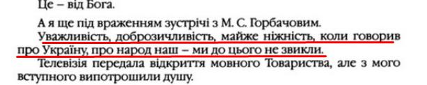 """О. Гончар, """"Щоденники"""", ст. 225 , Том III, 2003 р."""