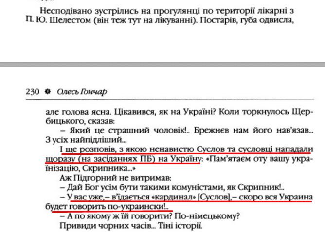 """О. Гончар, """"Щоденники"""", ст. 229-230 , Том III, 2003 р."""