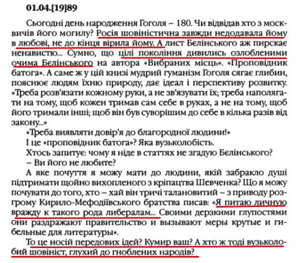 """О. Гончар, """"Щоденники"""", ст. 232 , Том III, 2003 р."""