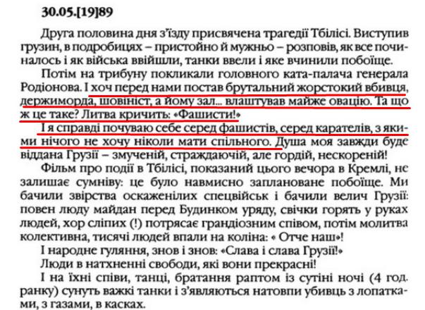"""О. Гончар, """"Щоденники"""", ст. 240 , Том III, 2003 р."""