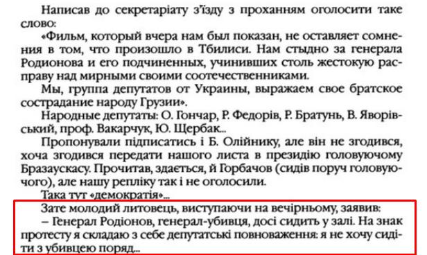 """О. Гончар, """"Щоденники"""", ст. 241 , Том III, 2003 р."""
