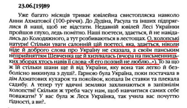 """О. Гончар, """"Щоденники"""", ст. 243 , Том III, 2003 р."""