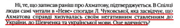 """О. Гончар, """"Щоденники"""", ст. 244 , Том III, 2003 р."""
