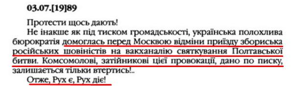 """О. Гончар, """"Щоденники"""", ст. 245 , Том III, 2003 р."""