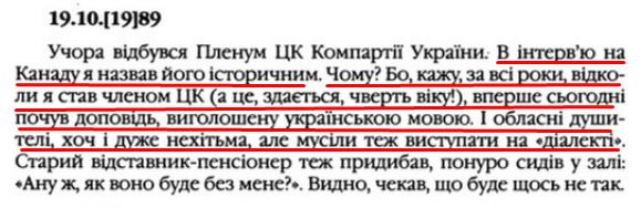 """О. Гончар, """"Щоденники"""", ст. 260, Том III, 2003 р."""