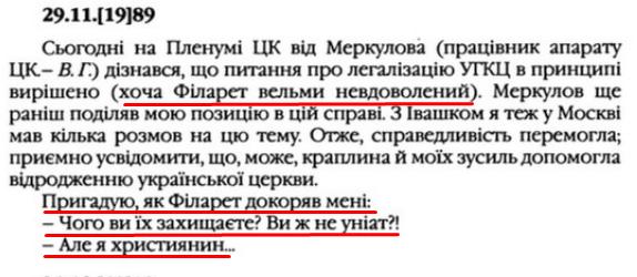 """О. Гончар, """"Щоденники"""", ст. 266 , Том III, 2003 р."""