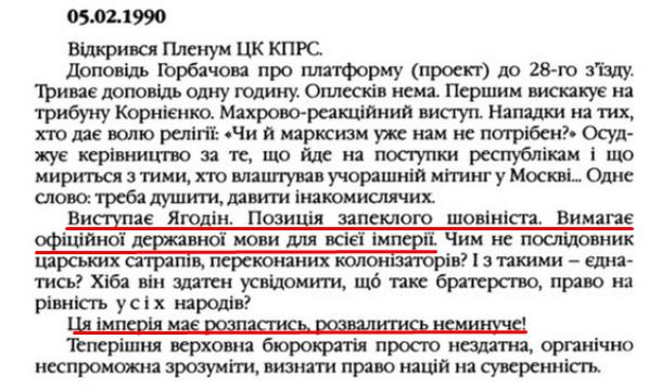 """О. Гончар, """"Щоденники"""", ст. 276 , Том III, 2003 р."""