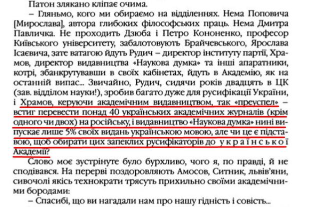 """О. Гончар, """"Щоденники"""", ст. 296 , Том III, 2003 р."""