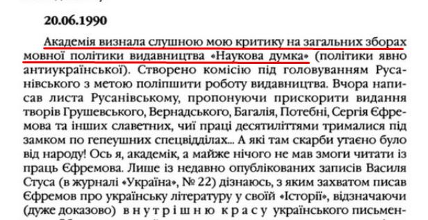 """О. Гончар, """"Щоденники"""", ст. 301 , Том III, 2003 р."""
