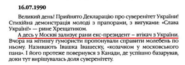"""О. Гончар, """"Щоденники"""", ст. 304 , Том III, 2003 р."""