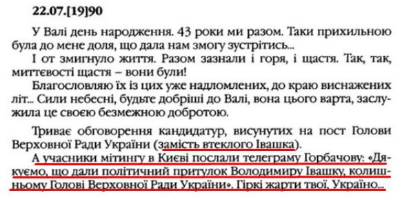 """О. Гончар, """"Щоденники"""", ст. 305 , Том III, 2003 р."""