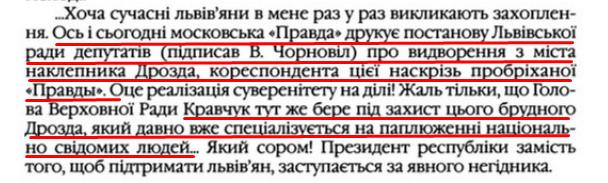 """О. Гончар, """"Щоденники"""", ст. 311 , Том III, 2003 р."""