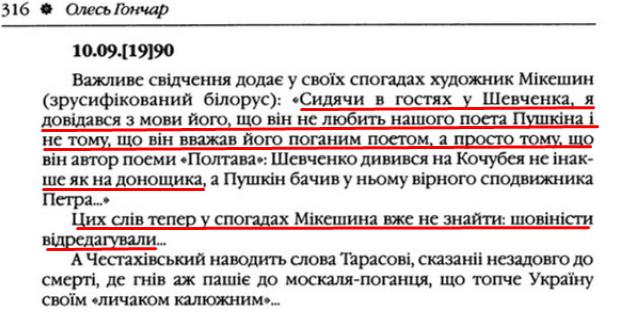 """О. Гончар, """"Щоденники"""", ст. 316 , Том III, 2003 р."""