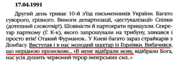 """О. Гончар, """"Щоденники"""", ст. 350 , Том III, 2003 р."""