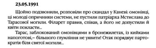 """О. Гончар, """"Щоденники"""", ст. 358 , Том III, 2003 р."""
