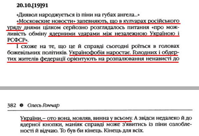 """О. Гончар, """"Щоденники"""", ст. 381-382 , Том III, 2003 р."""