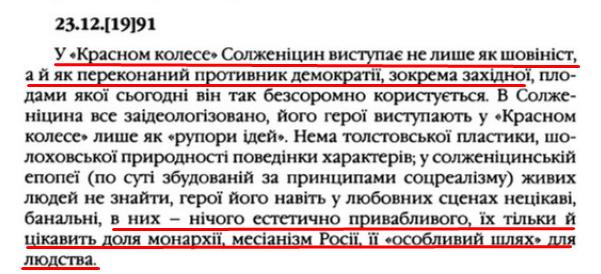 """О. Гончар, """"Щоденники"""", ст. 390 , Том III, 2003 р."""