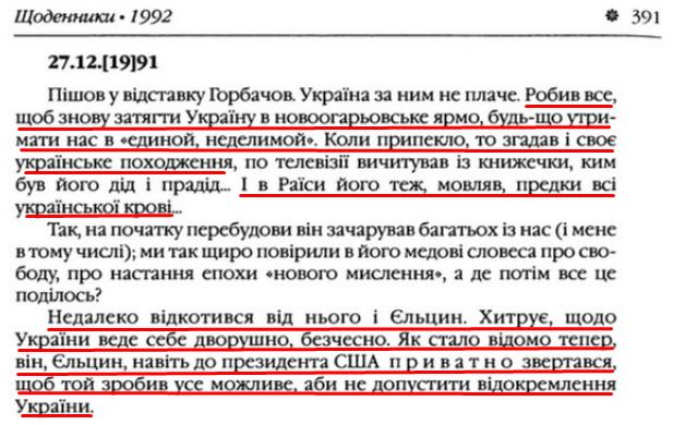 """О. Гончар, """"Щоденники"""", ст. 391, Том III, 2003 р."""
