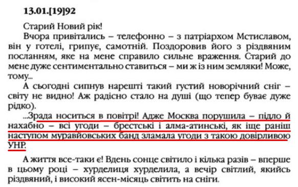 """О. Гончар, """"Щоденники"""", ст. 394 , Том III, 2003 р"""