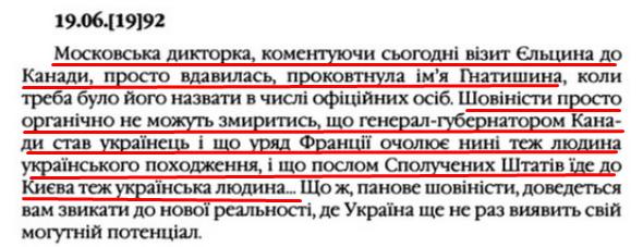 """О. Гончар, """"Щоденники"""", ст. 423 , Том III, 2003 р."""
