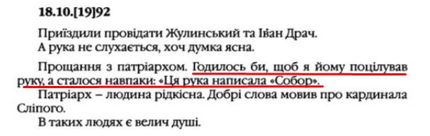 """О. Гончар, """"Щоденники"""", ст. 437, Том III, 2003 р."""
