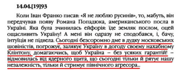 """О. Гончар, """"Щоденники"""", ст. 466 , Том III, 2003 р."""