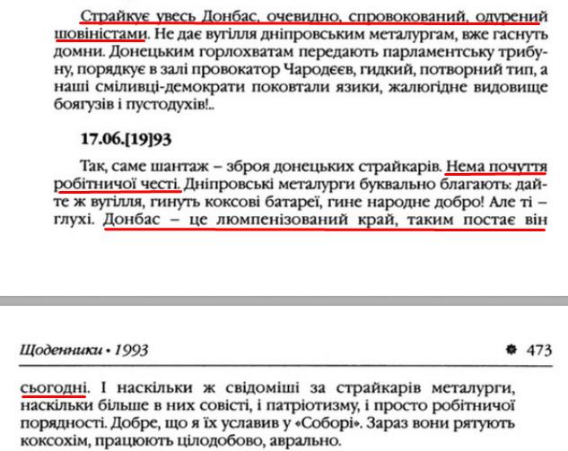 """О. Гончар, """"Щоденники"""", ст. 472 , Том III, 2003 р."""